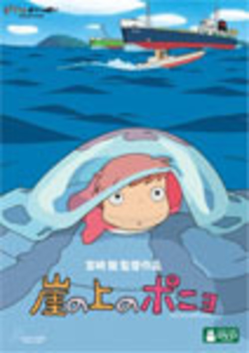 崖の上のポニョ/アニメーション[DVD]