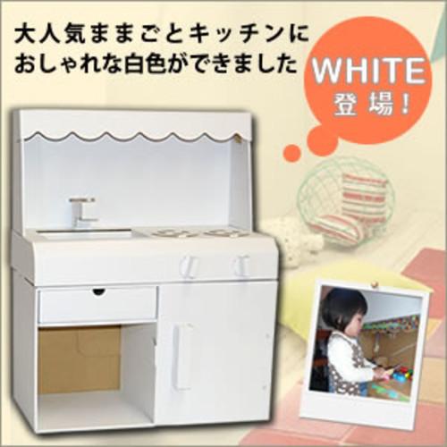 ままごと キッチン ホワイトバージョン