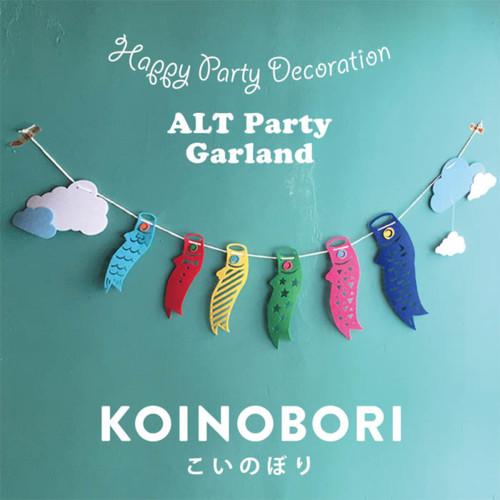 オルタナティブ パーティー ガーランド - こいのぼりガーランド