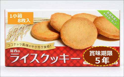 ライスクッキー(8枚入)