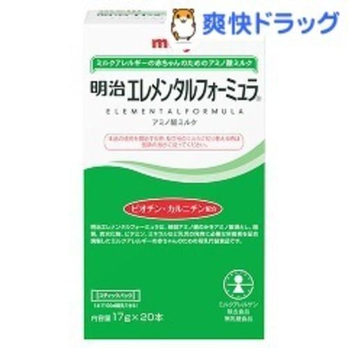 明治エレメンタルフォーミュラ(スティックパック 17g x 20本入)