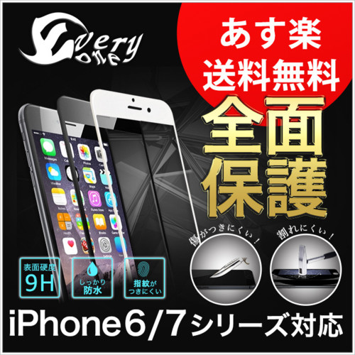 iPhone保護フィルム 全面