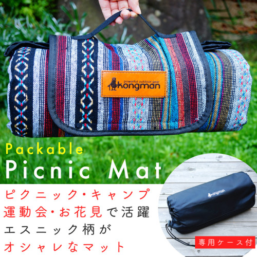 レジャーシート 厚手 ピクニックシート(約146×200cm)収納袋付