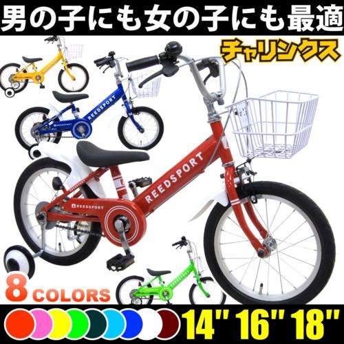 14インチ 16インチ 18インチ 子供用自転車