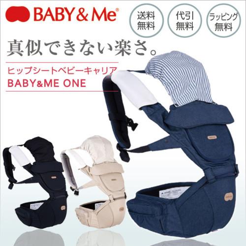 BABY&Me ONE ベビーアンドミー ヒップシート キャリア ONE