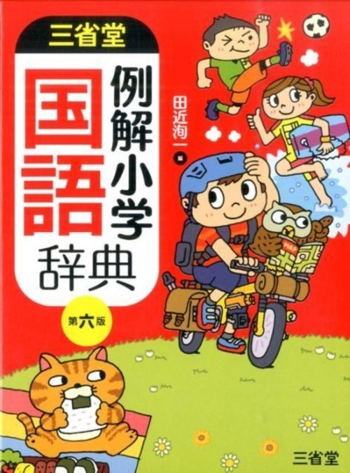 三省堂例解小学国語辞典第6版 [ 田近洵一 ]