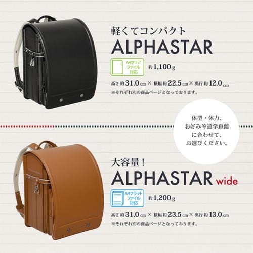 アルファスター〜AS526〜