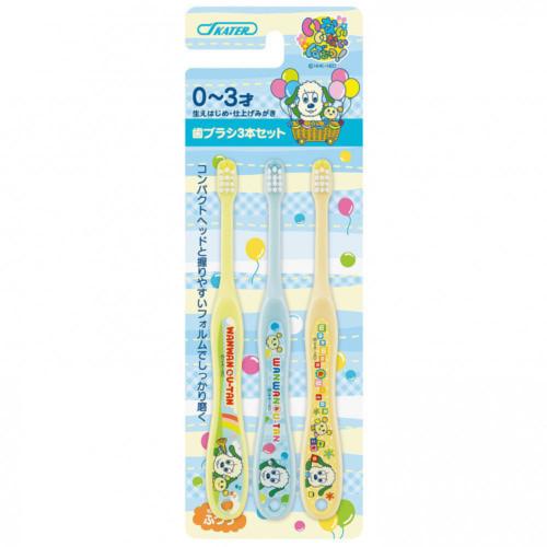 いないいないばぁっ! 乳児用歯ブラシ(3本組)