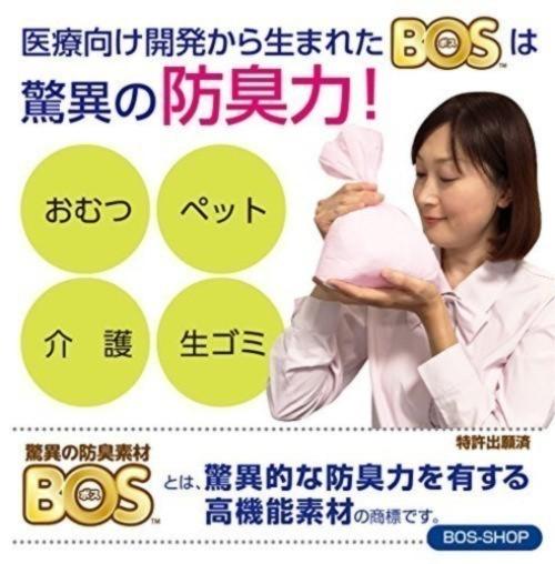 驚異の防臭袋 BOS (ボス) おむつが臭わない袋