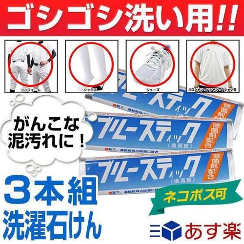 ブルースティック(横須賀)3本組