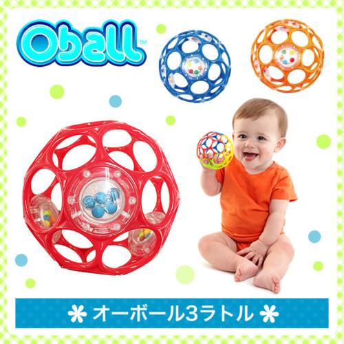 【オーボール ラトル】 全3色 ブルー ピンク オレンジ