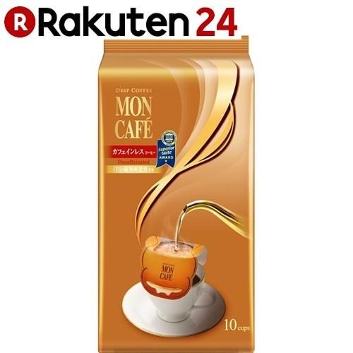 モンカフェ カフェインレスコーヒー 7.5g×10袋【楽天24】[モンカフェ デカフェ カフェインレスコーヒー]