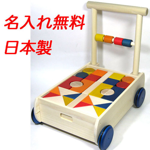 |手押しカラー積み木車|日本製 積み木 ニチガン オリジナル U8 木のおもちゃ ベビー向け おもちゃ 1才 知育玩具 1歳 おもちゃ つかまり立ち 国産 つみき ブロック 名入れ 名前入り 出産祝い 男の子 女の子 内祝い