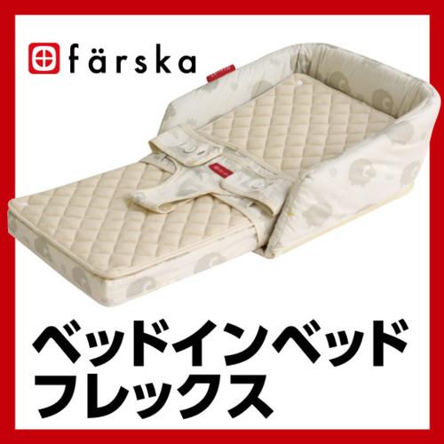 ファルスカ ベッドインベッド フレックス