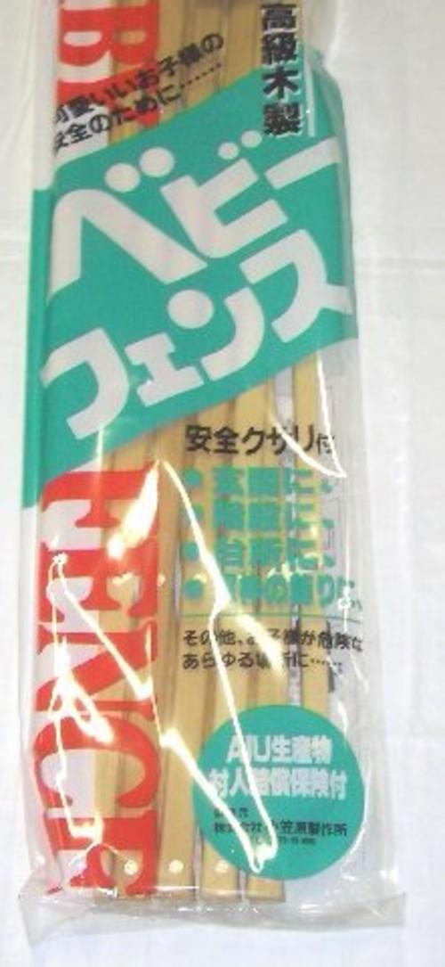 木製ベビーフェンスABチェーン付 BF−200