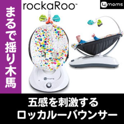 rockaRoo ロッカルー プラッシュ plash 電動バウンサー