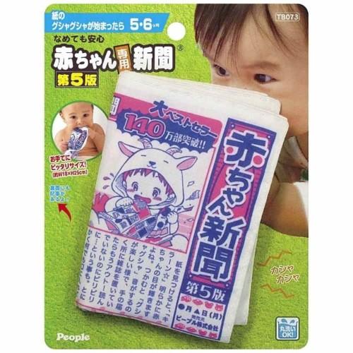 ピープル TB073 あかちゃん新聞第5版