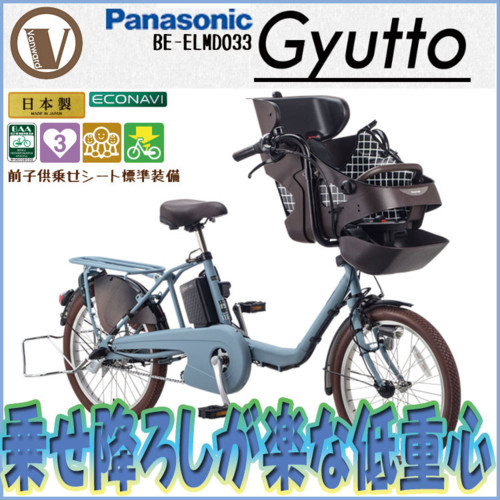 子供乗せ電動自転車 人気 パナソニック 2017年モデル ギュットミニDX BE-ELMD033 20インチ 16.0Ah おしゃれ 【前チャイルドシート標準装備】 電動アシスト