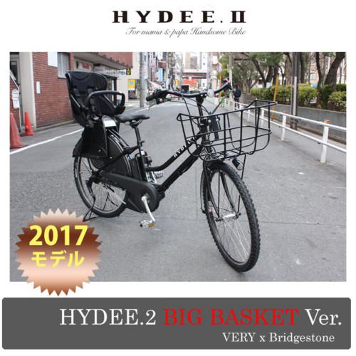 HYDEE.2 Big Basket Ver.(ハイディツー ビッグバスケットバージョン)(HY6C37)ブリヂストン電動アシスト