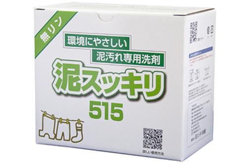 """「泥スッキリ515」""""無リン""""洗剤"""