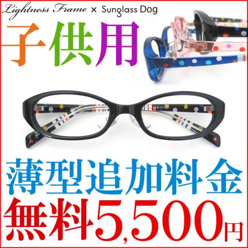 子供用 超軽量 メガネ