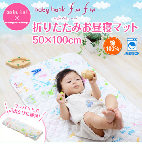 baby book fu fu 折りたたみお昼寝マット 50×100cm