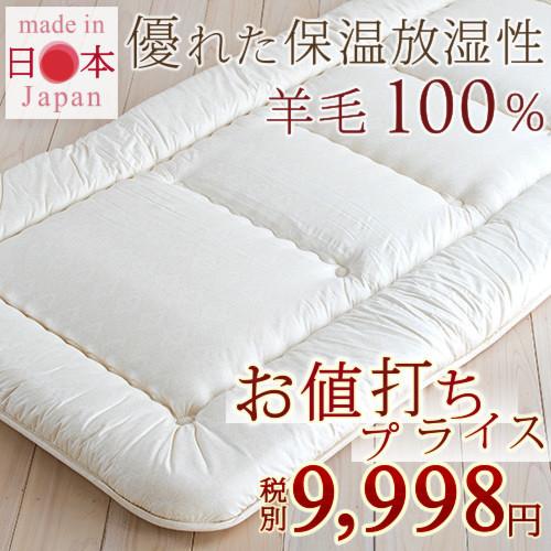 程よい厚みで寝心地快適羊毛敷きふとん