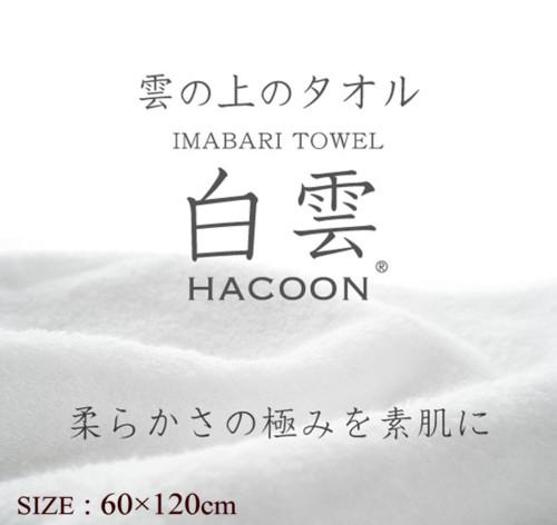 バスタオル 今治タオル 白雲 (HACOON)