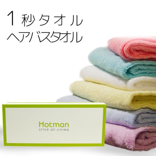 Hotman ホットマン 1秒タオル ヘアタオル