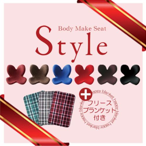 Body Make Seat Style