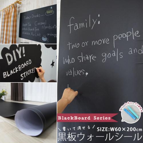黒板シート シール ウォールステッカー 壁紙 壁デコ 黒板 BlackBoard【WD172】チョーク2本付き