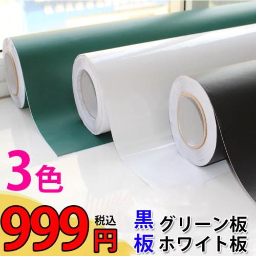 【ブラックボードシート】「約200cm×45cm」壁が黒板に!張って超便利なシートタイプ 貼ってはがせるシール式 黒板シート