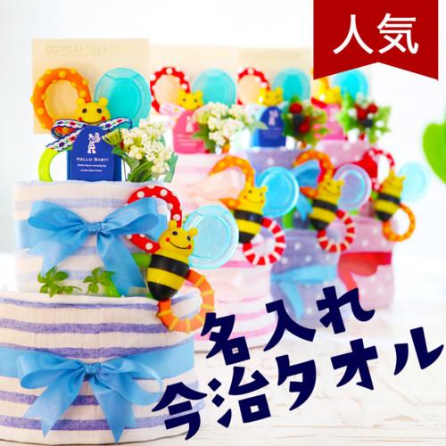 【タオルソムリエ監修】出産祝い Sassy(サッシー)の歯固めと今治タオルの おむつケーキ