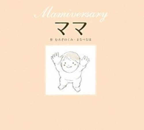 ママ―Mamiversary