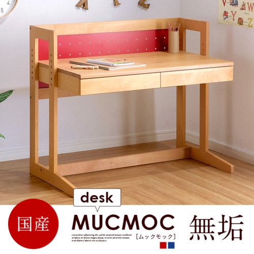 学習デスク MUCMOCdesk(ムックモックデスク)