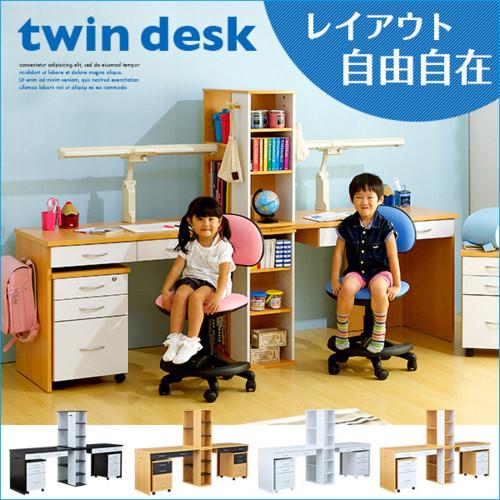 twin desk(ツインデスク) 4色対応 ツインデスク