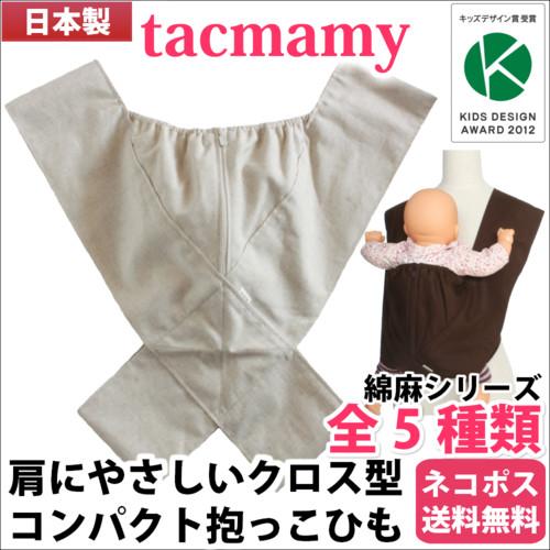 タックマミー抱っこ紐 無地 綿麻シリーズ