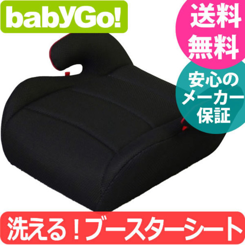 BabyGo! 洗濯機で洗える!ブースターシート Fブラック/RD ジュニアシート