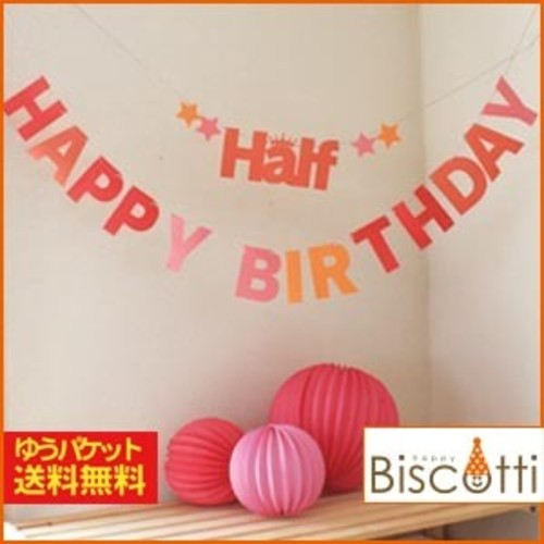 Half HAPPY BIRTHDAY ハッピーバースデー ガーランド6ヶ月