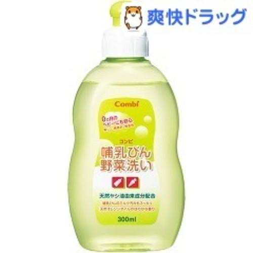 コンビ 哺乳びん野菜洗い ボトル(300mL)