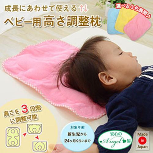 日本エンゼル製 高さ調節枕