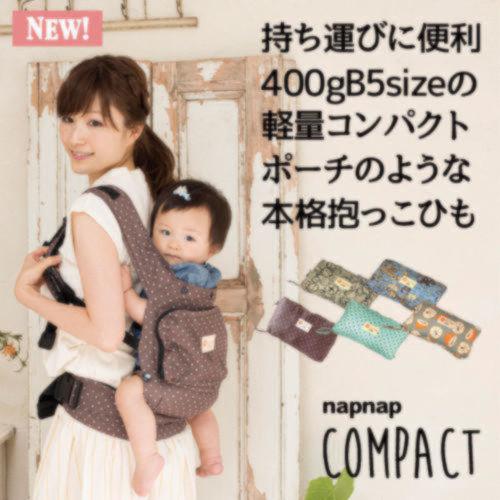 napnap(ナップナップ) ベビーキャリー「Compact」(コンパクト)
