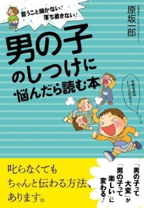 言うこと聞かない!落ち着きない! 男の子のしつけに悩んだら読む本