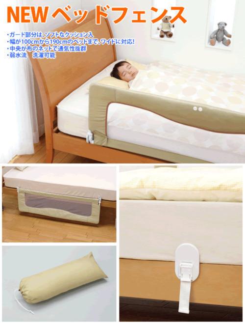 日本育児 ベッドガード ベッドフェンス
