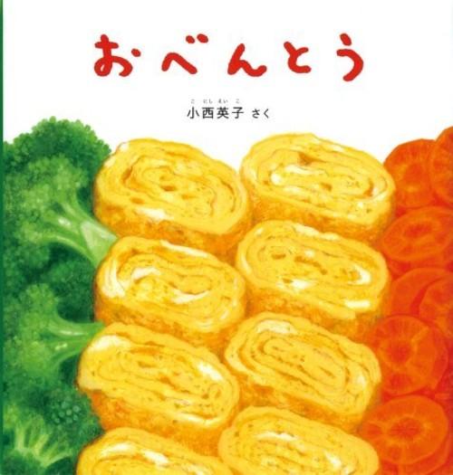 おべんとう (幼児絵本シリーズ)