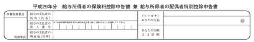平成29年分の保険料控除申告書の上部(編集部にて作成)
