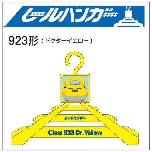 JR公認 新幹線 レールハンガー  923形 ドクターイエロー
