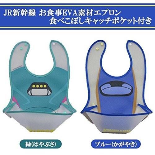 JR新幹線 お食事EVA素材エプロン 食べこぼしキャッチポケット付き J-60847 緑(はやぶさ)