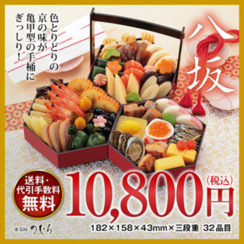 おせち 京菜味のむら京のおせち料理2018 「八坂(やさか)」
