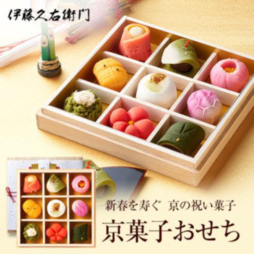 京菓子おせち お正月限定 上生菓子 9種類 桐箱入り